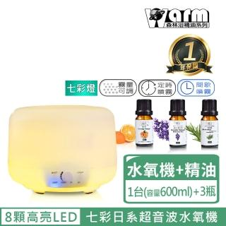 【Warm】燈控/定時超音波負離子水氧機W-600S七彩燈(澳洲單方純精油10mlx3瓶)