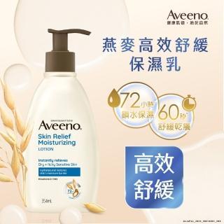 【Aveeno 艾惟諾】燕麥高效舒緩保濕乳(354ml_身體乳)