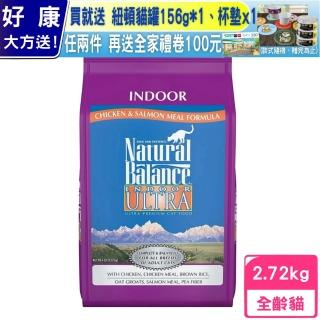 【Natural Balance】《特級室內貓調理配方》6磅