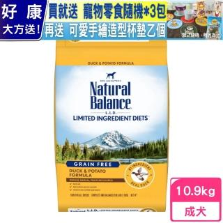 【Natural Balance】低敏無穀馬鈴薯鴨肉成犬配方 26lbs/11.8kg(贈 外出試吃包*5)