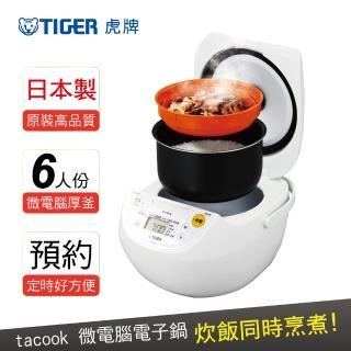 【日本製】TIGER虎牌6人份tacook微電腦電子鍋(JBV-S10R)