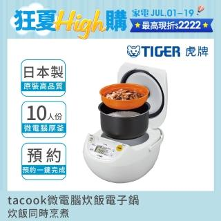 【日本製】TIGER虎牌10人份tacook微電腦電子鍋(JBV-S18R)