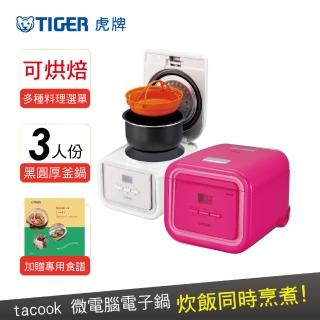 【TIGER虎牌】3人份tacook微電腦電子鍋(JAJ-A55R)