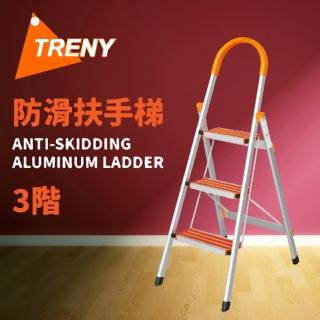 【TRENY】防滑三階扶手梯 .