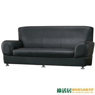 【綠活居】多爾  時尚皮革三人座沙發(三色可選)