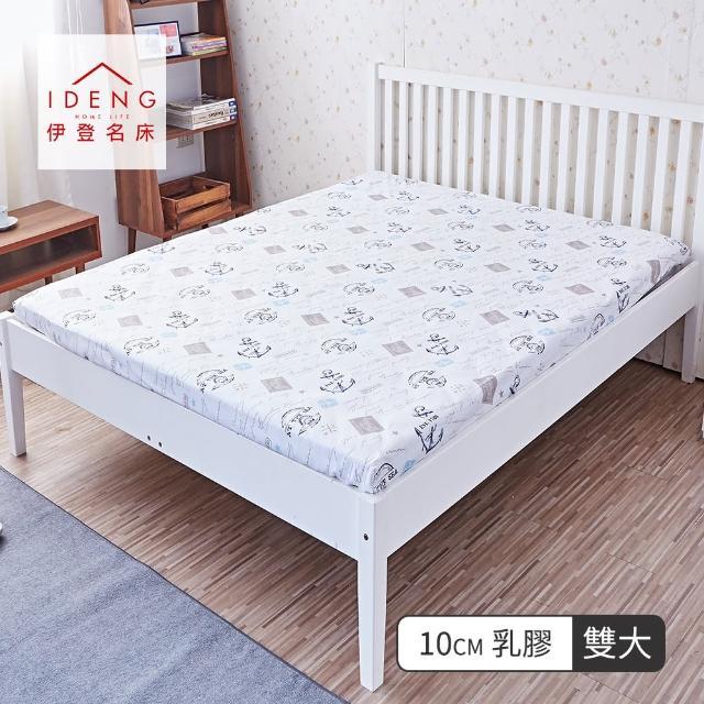 【伊登名床】10cm天然乳膠床墊-夏日好眠系列(雙人加大6尺)/
