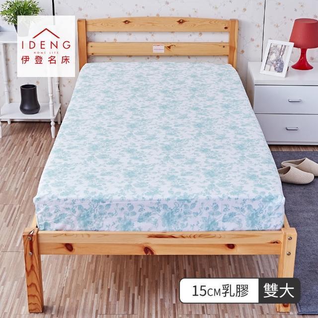 【伊登名床】15cm天然乳膠床墊-夏日好眠系列(雙人加大6尺)/