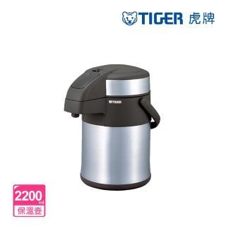 【TIGER虎牌】氣壓式不鏽鋼真空保溫壺 2.2L(MAA-A222)