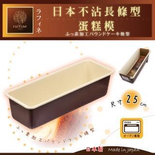 【日本Raffine】固定式長條型白色不沾磅蛋糕烤模-25cm(日本製)