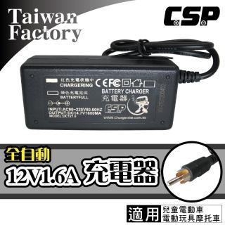 【CSP】12V1.6A電源充電器(12V電池電瓶充電器-兒童玩具車-電動童車-電動玩具車-玩具摩托車適用)