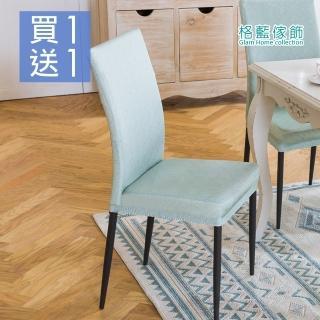 【格藍傢飾】夏晶餐椅套(買1送1)