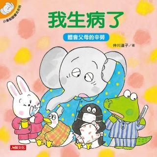 【人類童書】我生病了-小象帕歐繪本系列(精裝)/