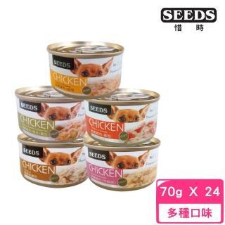 【Seeds 聖萊西】CHICKEN 愛狗天然食 70g(24罐組)