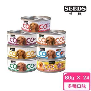 【Seeds 聖萊西】CoCo 愛犬專屬低脂機能餐罐 80g(24罐組)