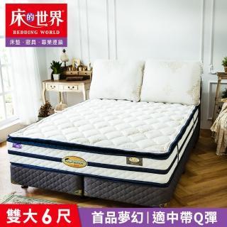【床的世界】美國首品名床夢幻Dream雙人加大三線獨立筒床墊(獨立筒床墊)