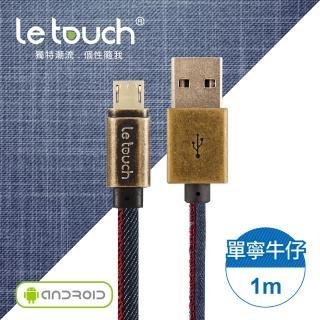 【Le touch】1M 單寧牛仔風 Micro USB 充電傳輸線(MD-100)