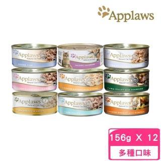 【Applaws 愛普士】優質天然貓罐 156g(12罐組)