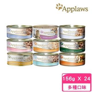 【Applaws 愛普士】優質天然貓罐 156g(24罐組)