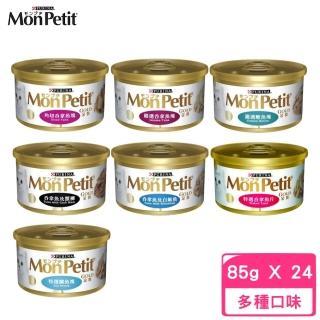 【MonPetit 貓倍麗】金罐 85g(24罐組)