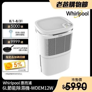 【Whirlpool惠而浦】6公升節能除濕機(WDEM12W)