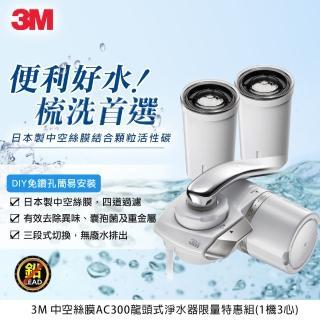 【0228前下單抽萬元淨水器】3M 中空絲膜AC300龍頭式淨水器+2支濾心一年份超值組(內含濾心共3支)