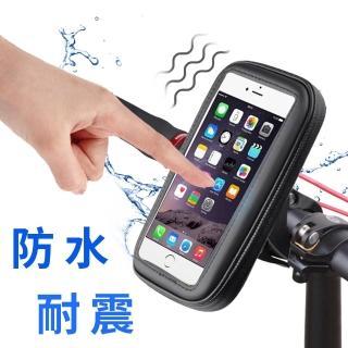 【活力揚邑】把手款萬用導航防水抗震自行車機車手機包手機支架(6.8吋以下通用)