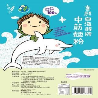 【喜願】白海豚中筋麵粉/1200公克/包(白海豚)