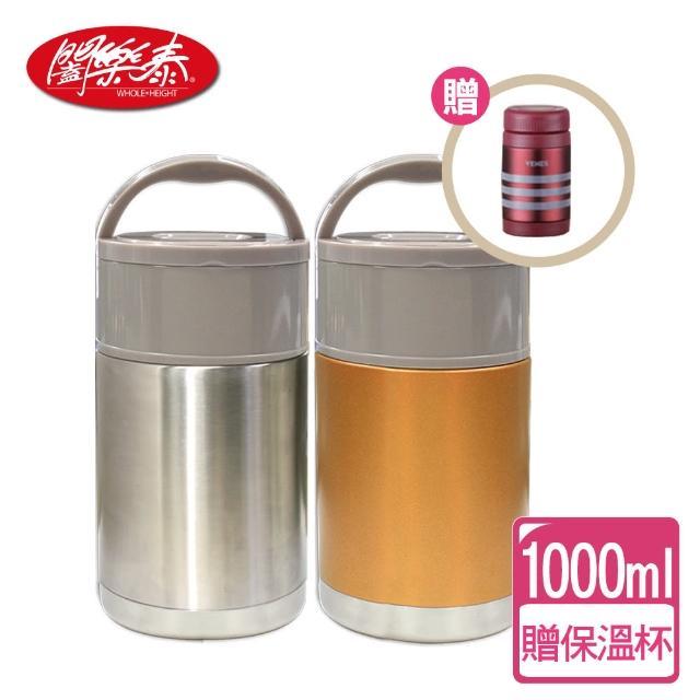 【闔樂泰】真空保溫燜燒超值杯組(1000ml+420ml)