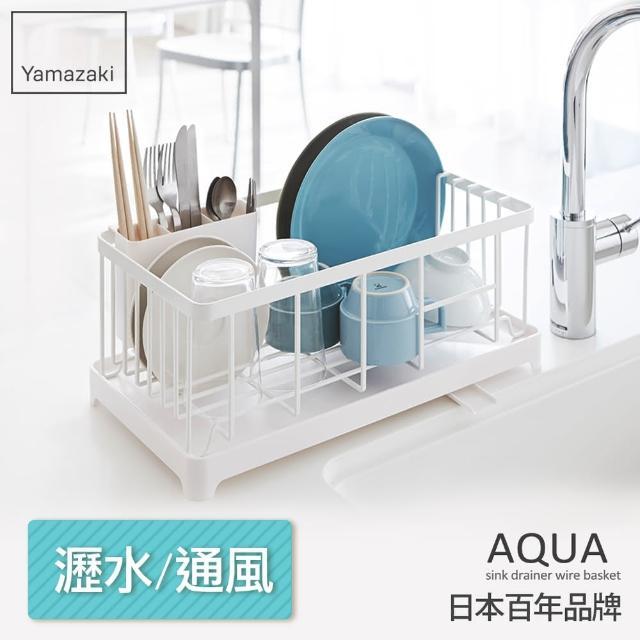 【YAMAZAKI】AQUA分拆式瀝水架(白)