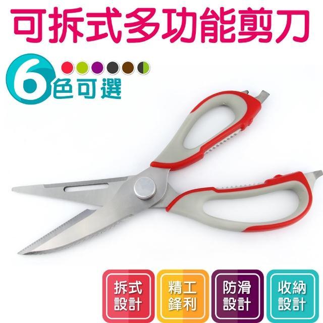 【廚房必備】可拆式多功能剪刀(料理剪