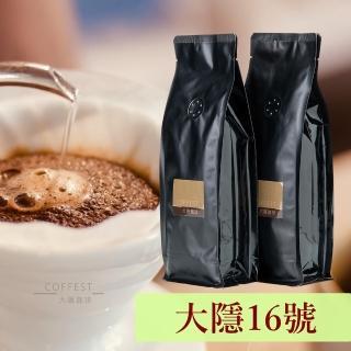 【大隱珈琲】大隱16號_濃郁醇厚 嚴選咖啡豆(一磅/454g)