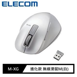 【ELECOM】M-XG進化款 無線滑鼠M(白)