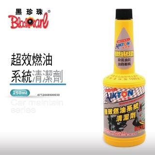 【黑珍珠】埃克盾汽油精-強效燃油系統清潔劑(250ml)