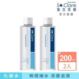 【St.Clare聖克萊爾】玻尿酸高機能保濕液200mlx2