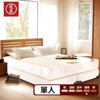 【德泰 歐蒂斯系列】年度紀念款 彈簧床墊-單人3尺(送保潔墊)