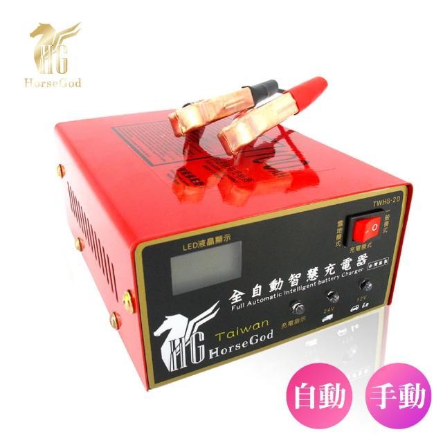 【神馬 HorseGod】電瓶充電器 《紅色款》(12V/24V 自動識別 電池)