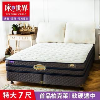 【床的世界】美國首品名床柏克萊Berkeley加寬加大兩線獨立筒床墊