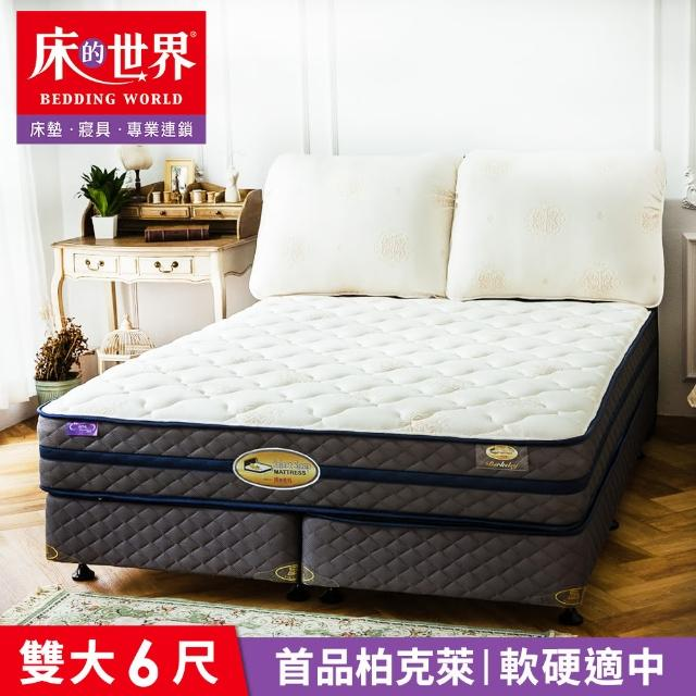 【床的世界】美國首品名床柏克萊Berkeley雙人加大兩線獨立筒床墊(獨立筒床墊)