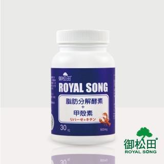【御松田】脂肪分解酵素+甲殼素(30粒X1入)