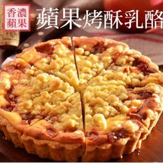 【Maddalena美地瑞斯】蘋果烤酥乳酪派(6吋/個)