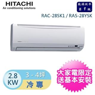 【日立HITACHI】4-6坪變頻冷專分離式冷氣(RAS-28SK1/RAC-28SK1)