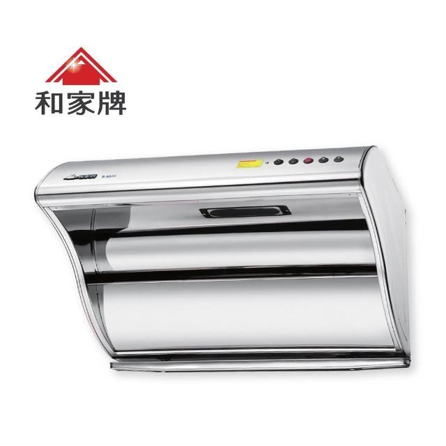 【和家牌】超靜強吸式電熱排油煙機H-901S