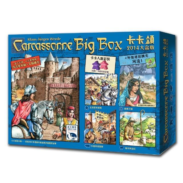 【新天鵝堡桌遊】卡卡頌大盒版2014 Carcassonne Big Box 2014 (1+5Ex)(經典必備款)最新