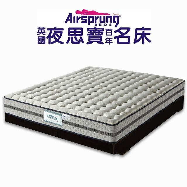 【英國Airsprung】Hush 二線珍珠紗+乳膠蜂巢獨立筒床墊-麵包床-單人3.5尺
