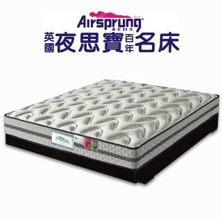 【英國Airsprung】Hush二線珍珠紗+蠶絲+乳膠蜂巢獨立筒床墊-麵包床-雙人5尺