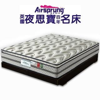 【英國Airsprung】Hush 三線珍珠紗+羊毛+記憶膠蜂巢獨立筒床墊-麵包床-單人3.5尺