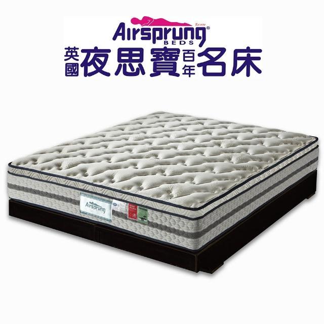 【英國Airsprung】Hush三線珍珠紗+羊毛+乳膠硬式彈簧床墊-麵包床-雙人5尺/