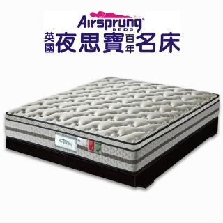 【英國Airsprung】Hush三線珍珠紗+羊毛+乳膠硬式彈簧床墊-麵包床-雙人加大6尺