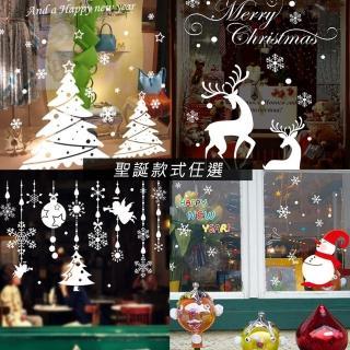 【時尚壁貼】聖誕系列款式(20款任選)/