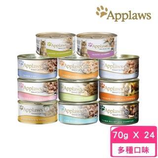 【Applaws 愛普士】優質天然貓罐 70g(24罐組)